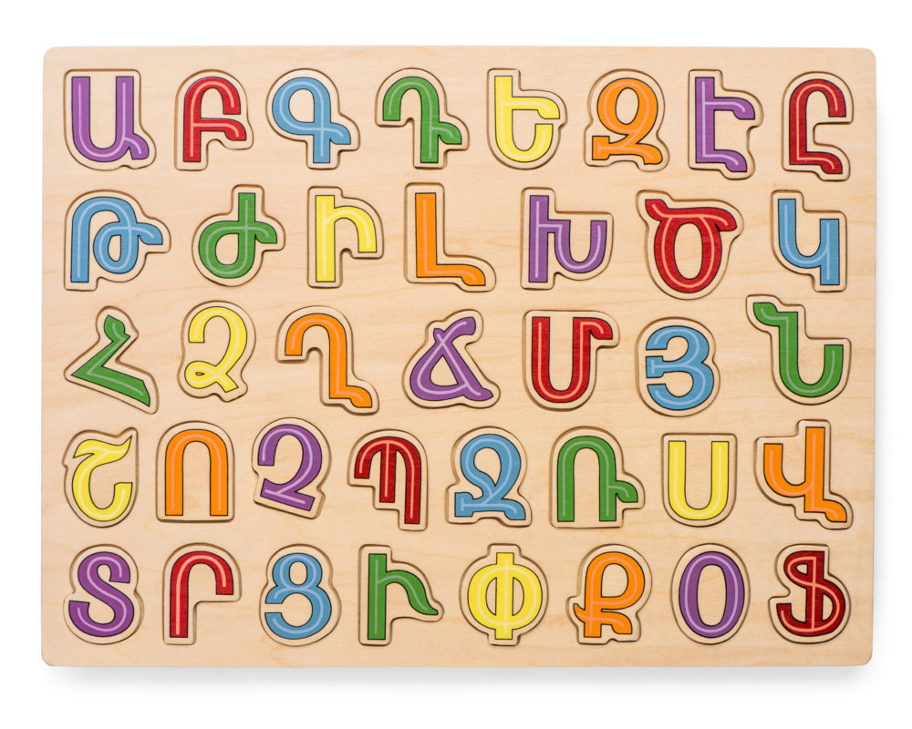 armenian alphabet puzzle learning through play